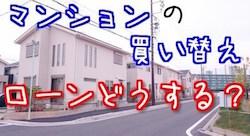 mannshon-kaikae